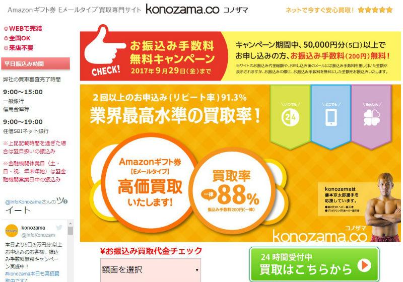 konozama.co(コノザマ)