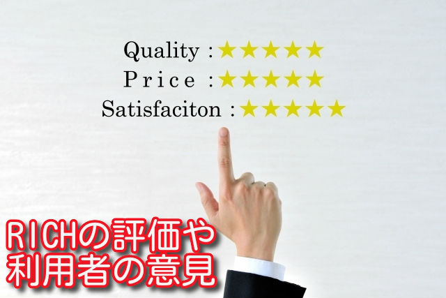 RICHの評価や 利用者の意見