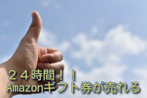 24時間!!Amazonギフト券が売れる